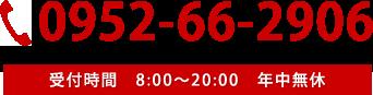 0952-66-2906