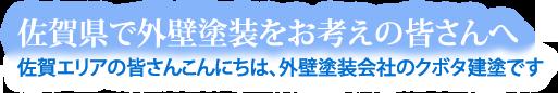 佐賀県で外壁塗装をお考えの皆さんへ 佐賀エリアのみなんさんこんにちは、外壁塗装会社のクボタ建装です。